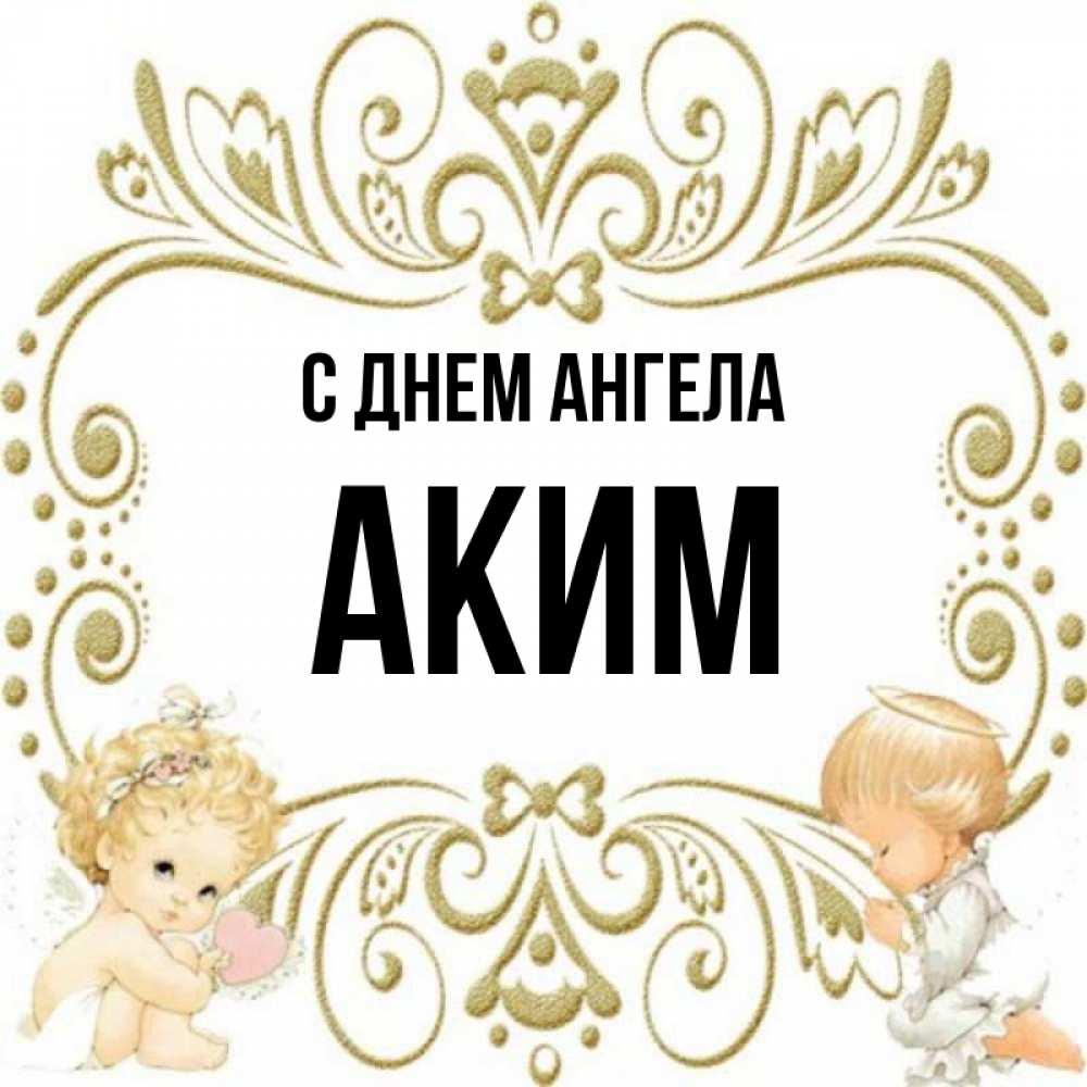 пучок открытки с именем аким как можно