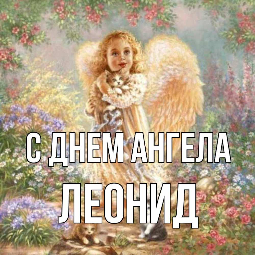 открытка с днем имени леонид для