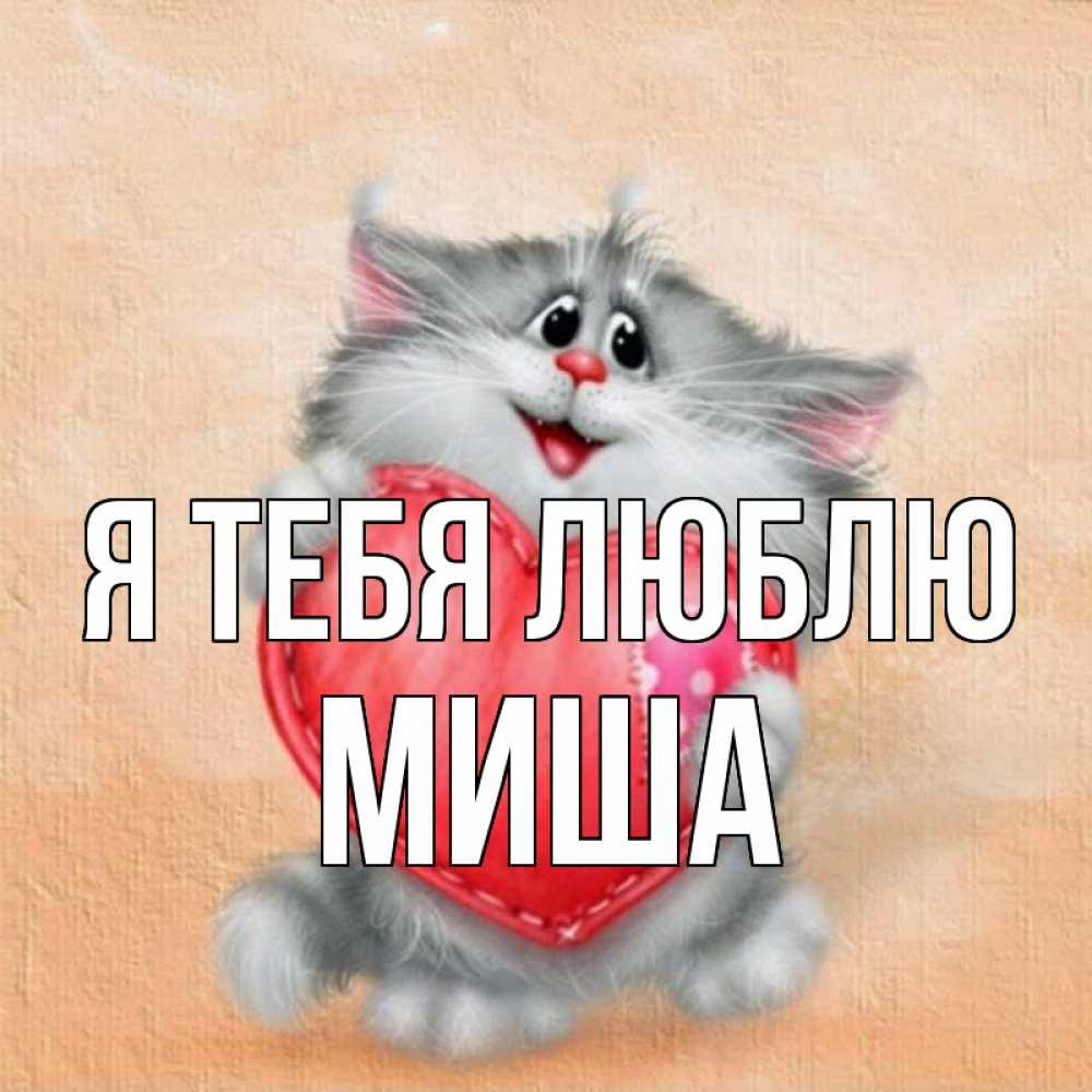 Картинки с именем миша я тебя люблю