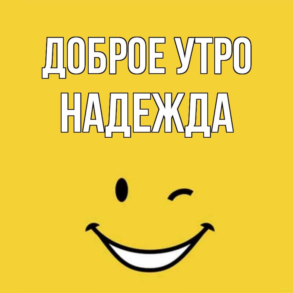 Азербайджанские, открытка с именем надежда доброе утро