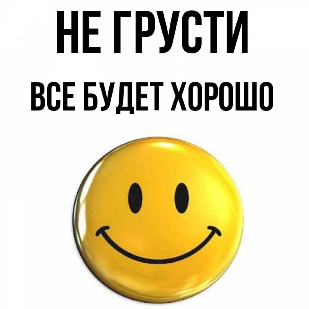 открытки улыбнись не грусти все будет хорошо это
