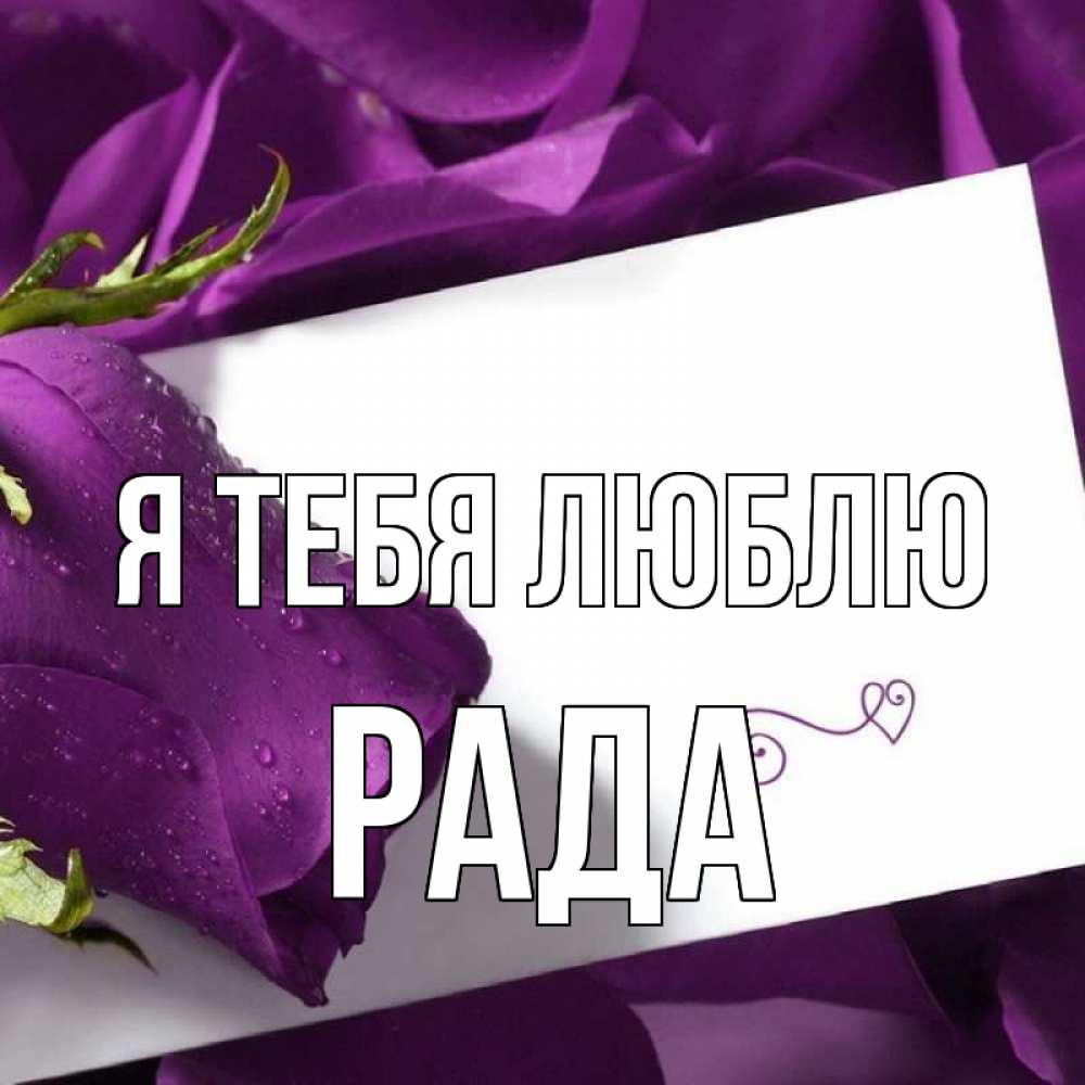 Открытки с именем рада, для поздравления юбилеем