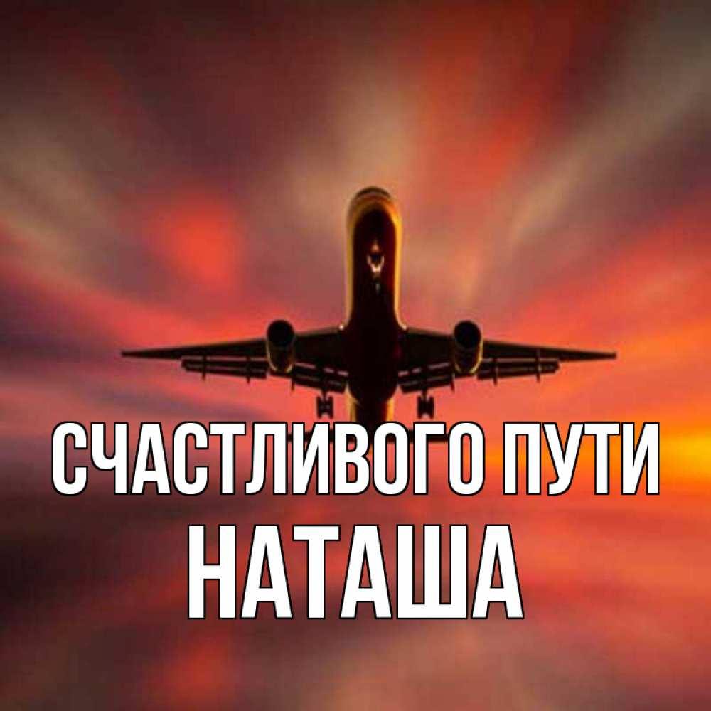 Открытки удачной дороги на самолете, день