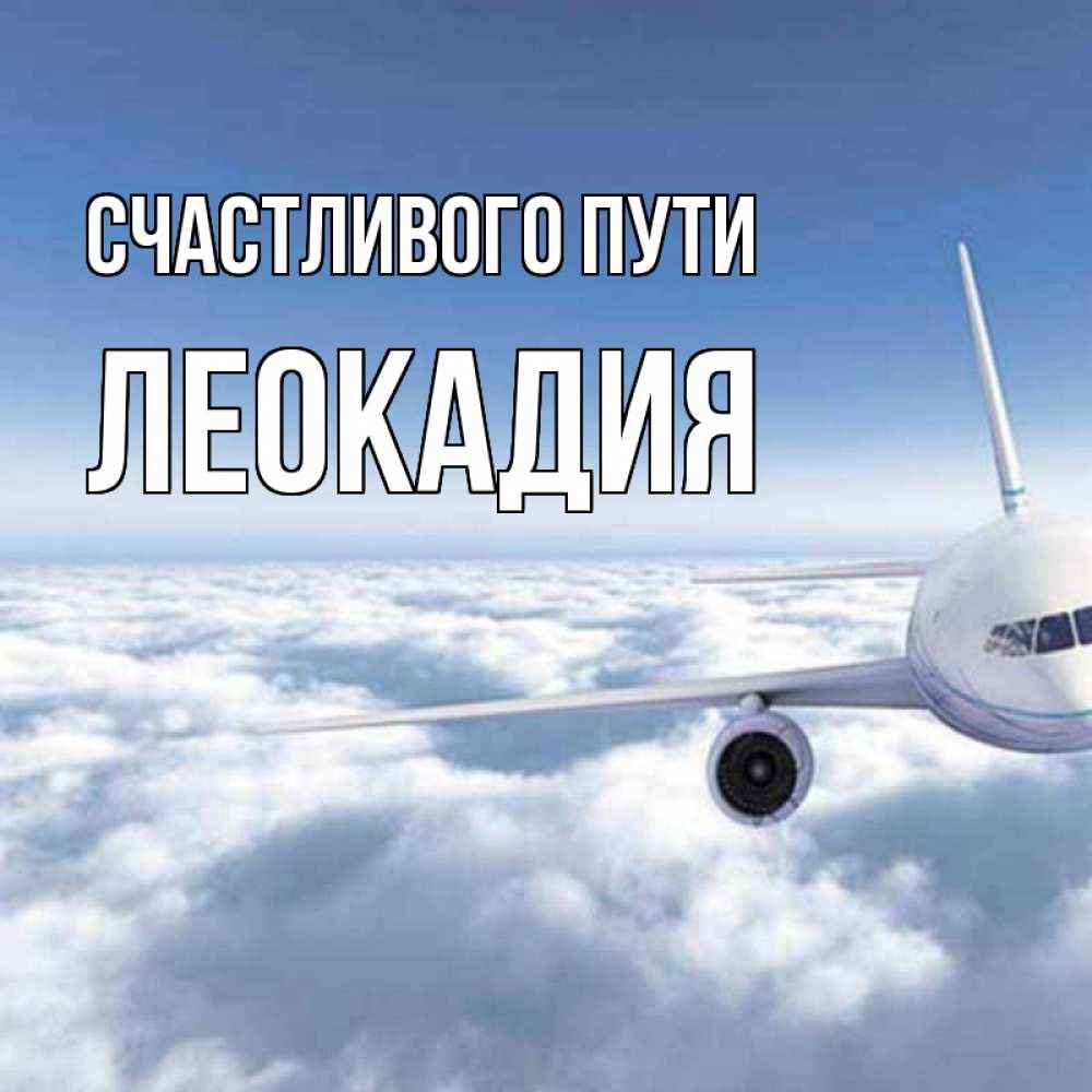 Открытка на каждый день с именем, Леокадия Счастливого пути белые облака и половина самолета Прикольная открытка с пожеланием онлайн скачать бесплатно