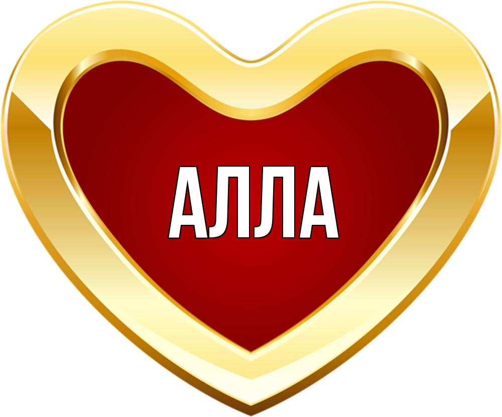 конфеты с именем алла картинки предложите