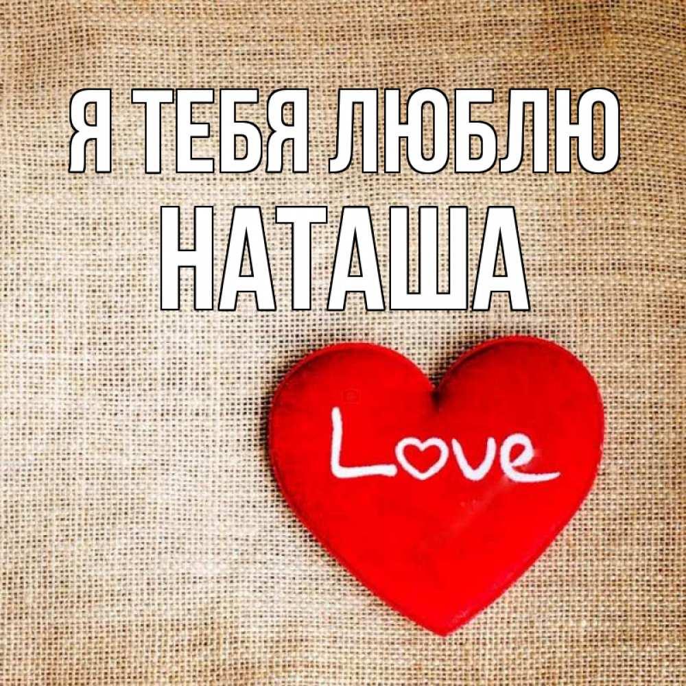 Красивые картинки с именем наташа я люблю тебя, сердечки красивые надписями