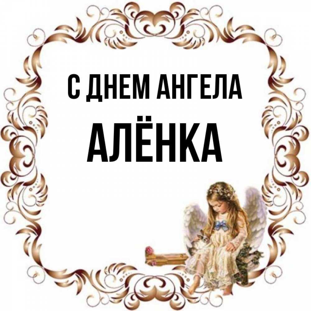 каталоге открытки с именем аленка ударная