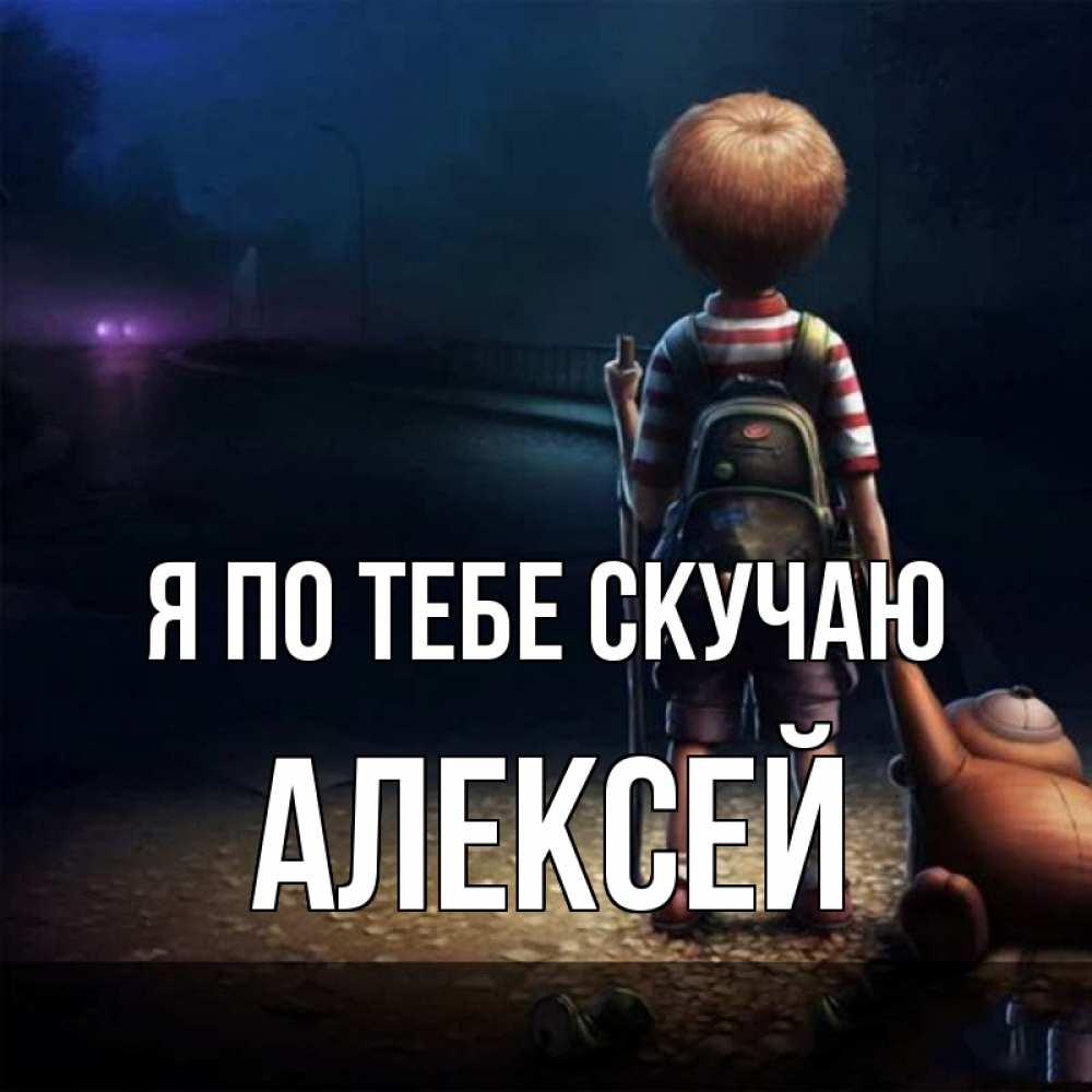 Открытка на каждый день с именем, Алексей Я по тебе скучаю скучно Прикольная открытка с пожеланием онлайн скачать бесплатно