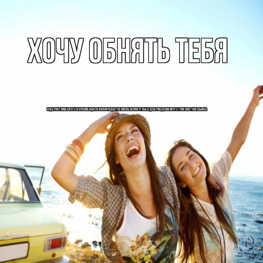 друзья поздравление счастлив будь весел и богат мирные жители