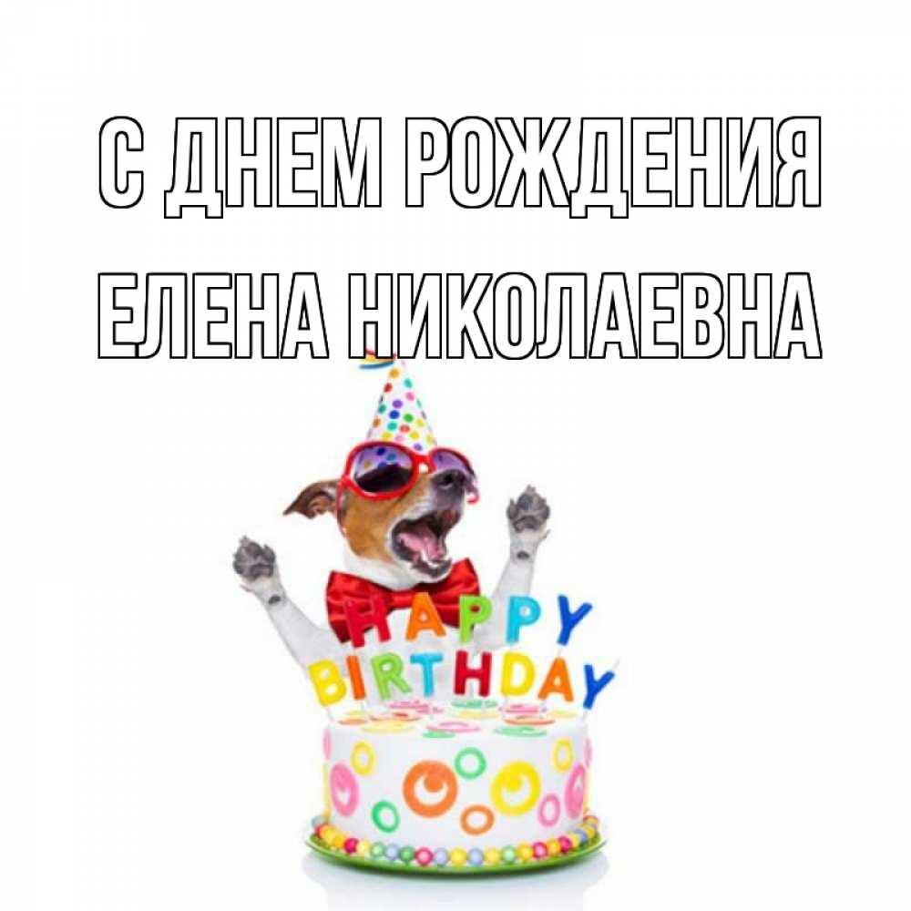 Картинки с днем рождения елена николаевна
