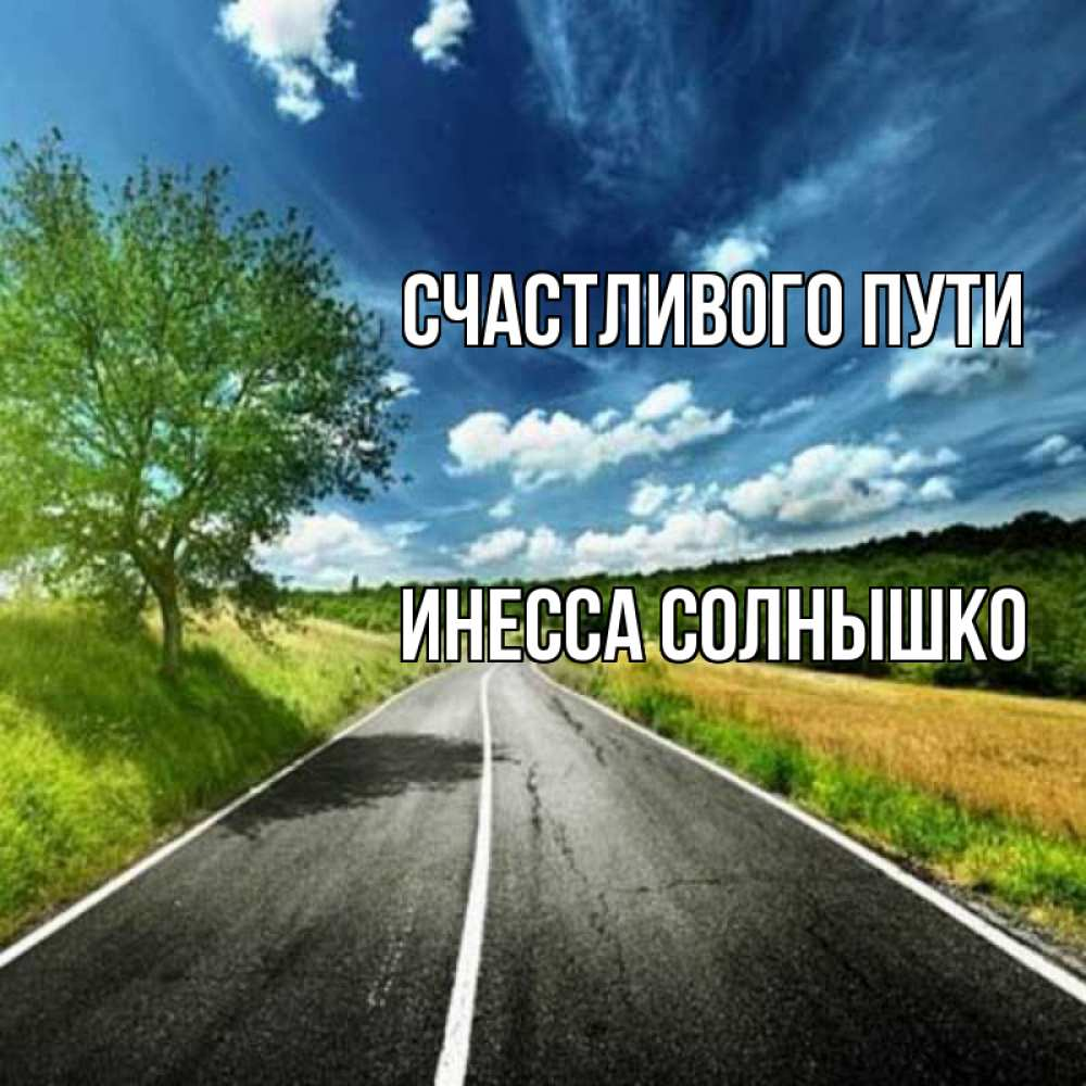 Открытки добрым, открытки с пожеланиями счастливого пути православные