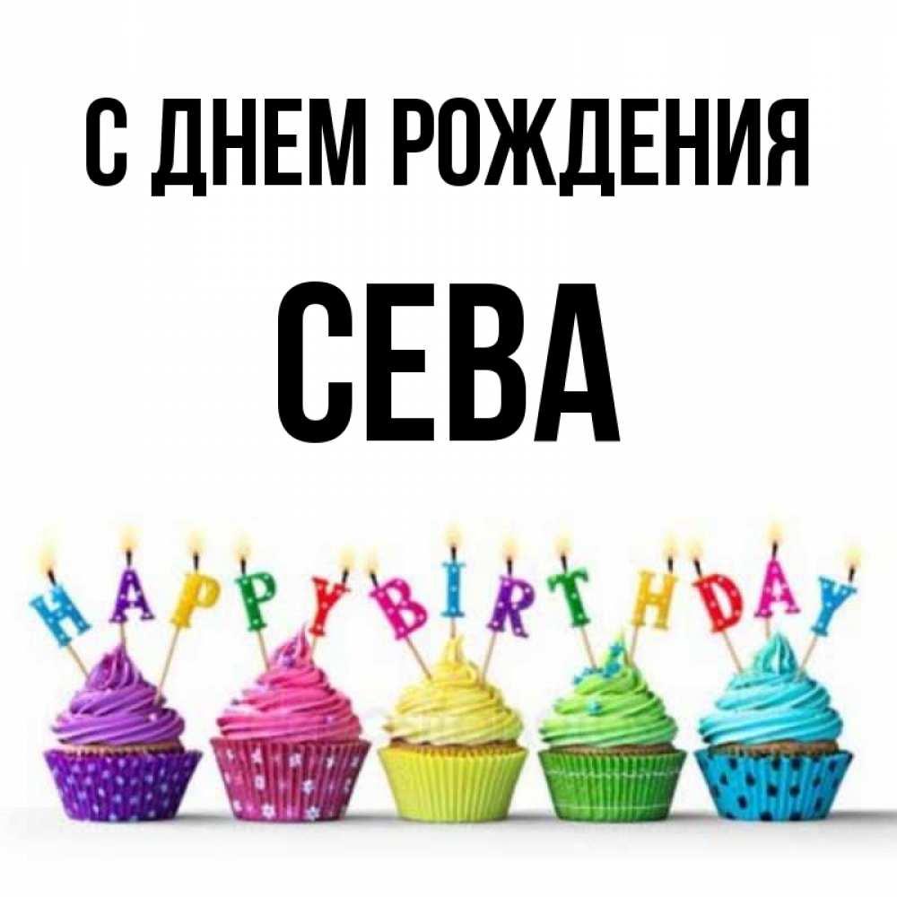 том, что сева с днем рождения открытки с днем рождения клотримазол лекарственный