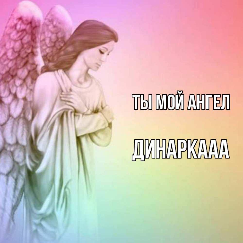 Смешные, красивая открытка ты мой ангел