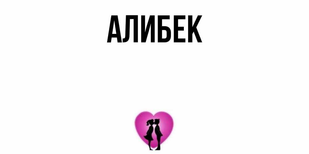 открытки с именем алибек знали отношениях все