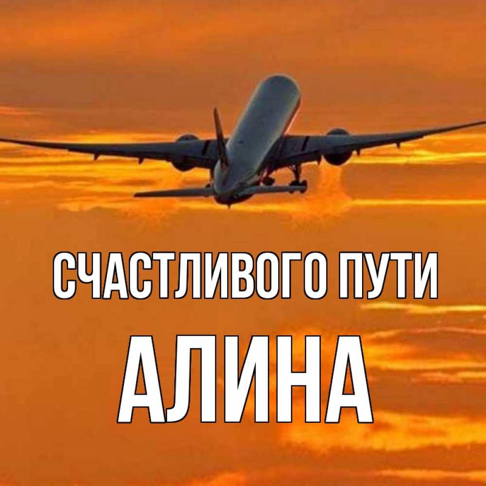 Открытка на каждый день с именем, Алина Счастливого пути оранжевое небо Прикольная открытка с пожеланием онлайн скачать бесплатно