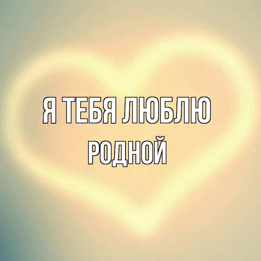 Картинки родная я тебя люблю