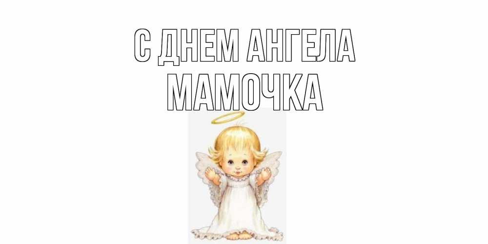 С днем ангела мама открытки, картинки