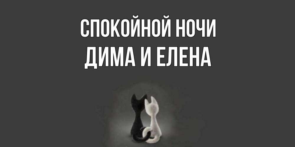 Серп молот, открытка спокойной ночи дима