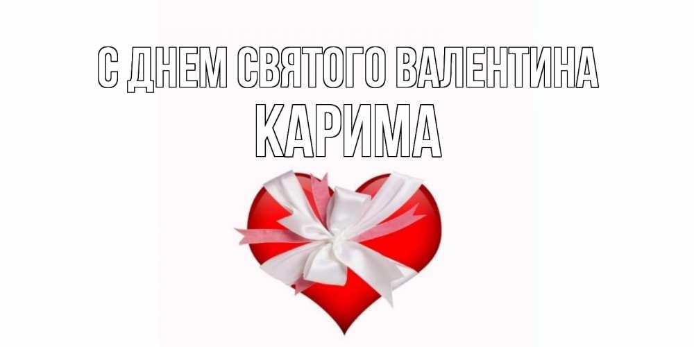 Открытка на каждый день с именем, Карима С днем Святого Валентина сердечко на 14 февраля  для моей девушки подписать именем Прикольная открытка с пожеланием онлайн скачать бесплатно