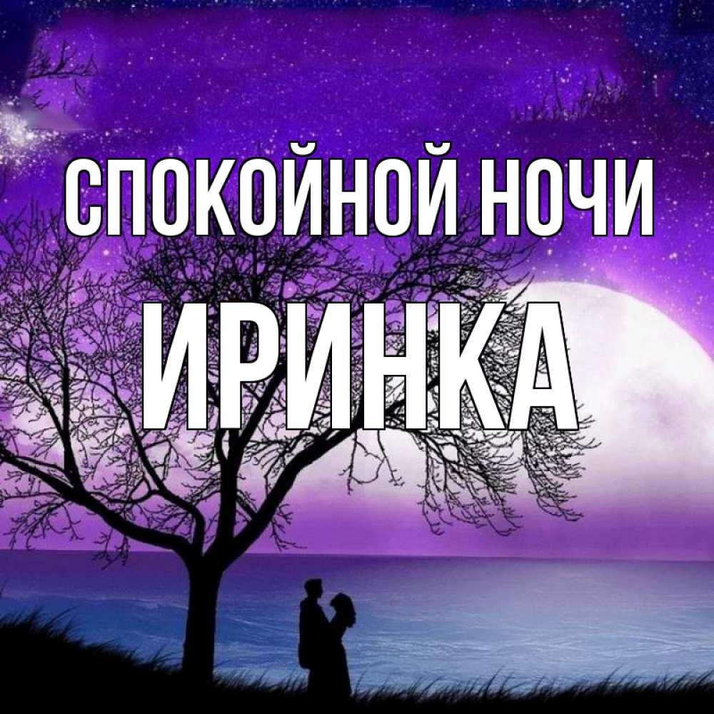 Картинки спокойной ночи иринка я тебя люблю
