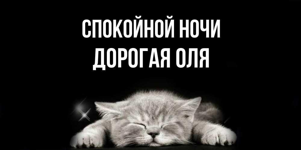 Даше, картинки с пожеланием спокойной ночи девушке по имени оля