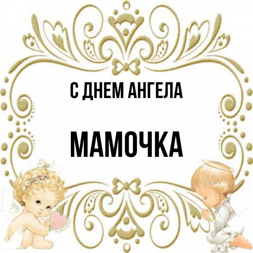 поздравления с именинами для мам одно