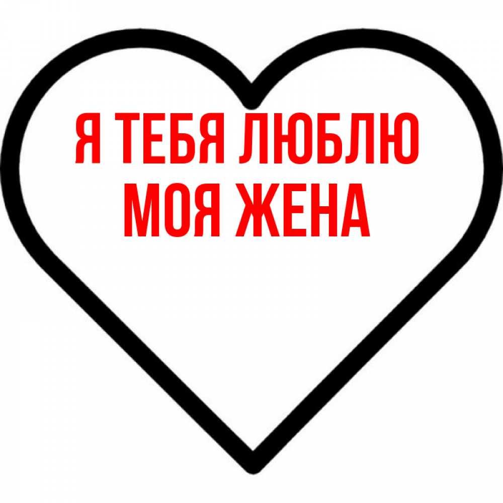 Картинка с надписью алена я тебя люблю