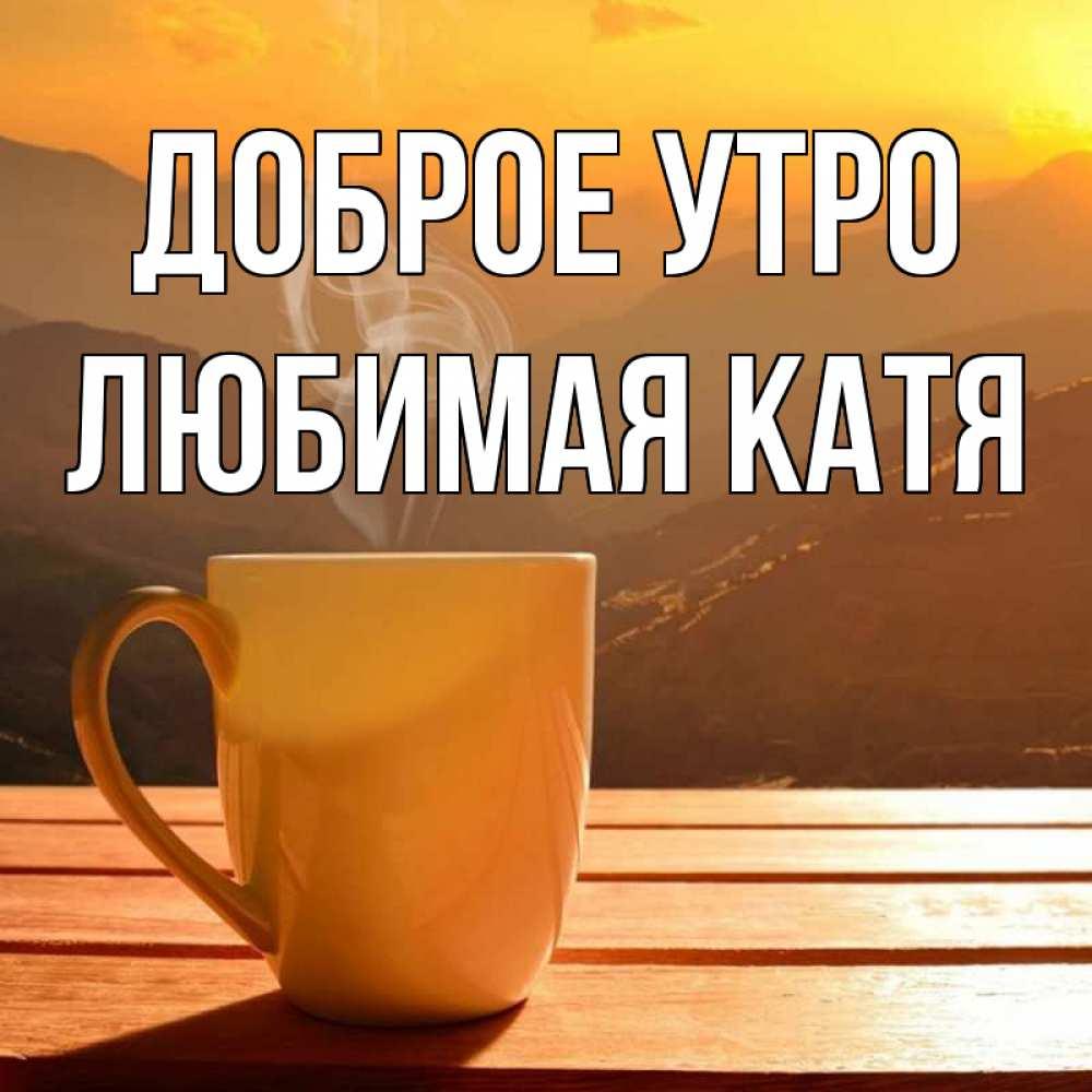 осенняя доброе утро катюшка любимая картинки подсветки нужна