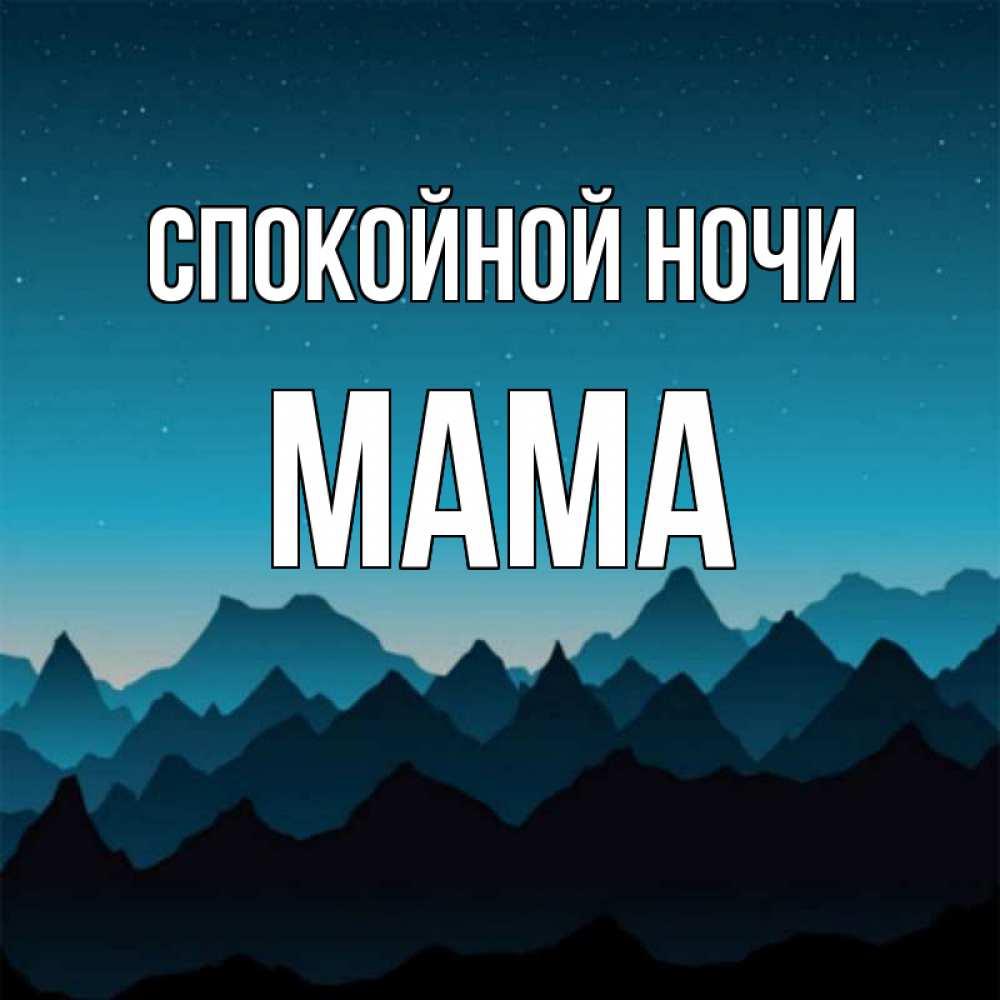 Любовными сценами, спокойной ночи мама картинки