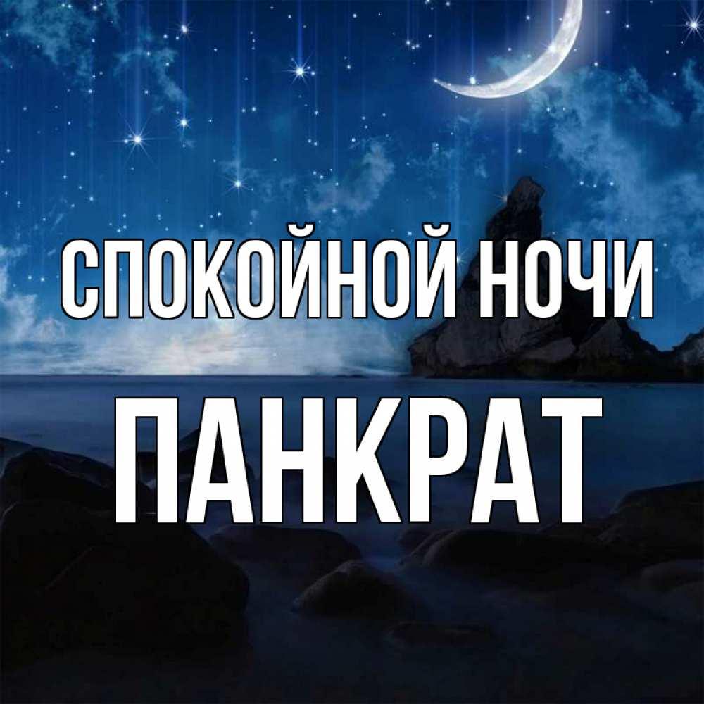 Открытка на каждый день с именем, Панкрат Спокойной ночи море Прикольная открытка с пожеланием онлайн скачать бесплатно