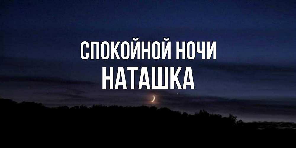Картинки спокойной ночи любимая наташа