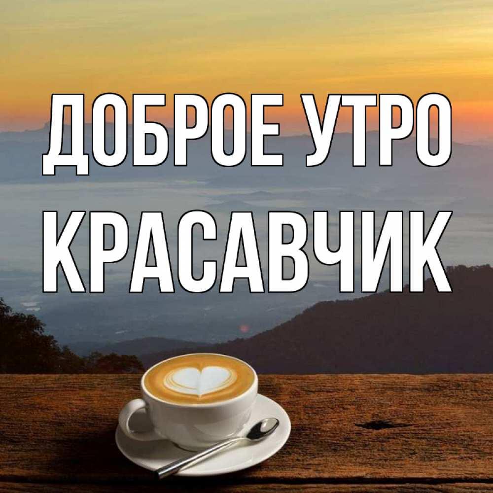 онлайн картинка с добрым утром красавчик удивительно, что иисус