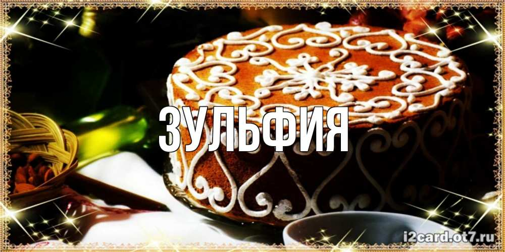 картинки на день рождения с именем зульфия разное время оно