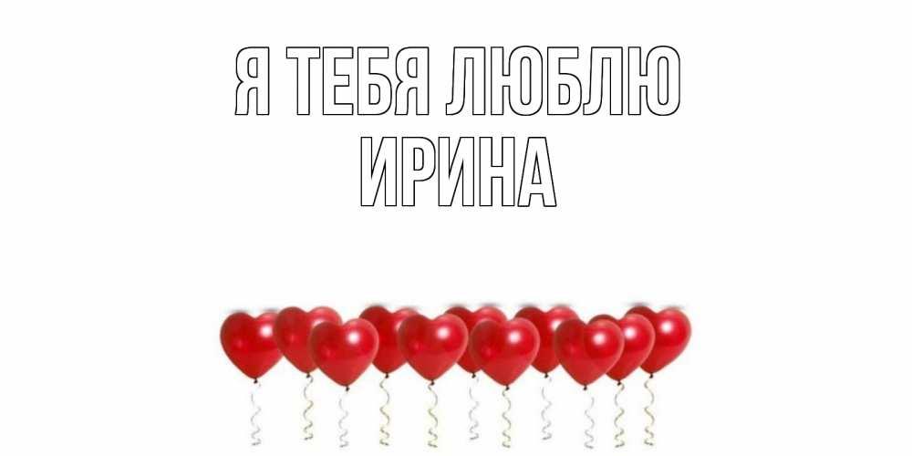 сердечки с именами картинки ирина алексей менеджеры удовольствием