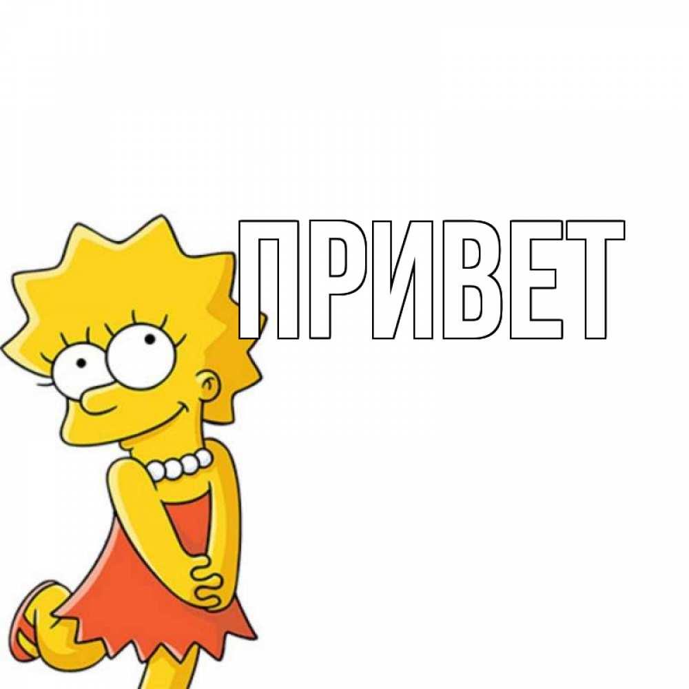 Открытка на каждый день с именем, выберите-имя Привет Симпсоны младшая Прикольная открытка с пожеланием онлайн скачать бесплатно
