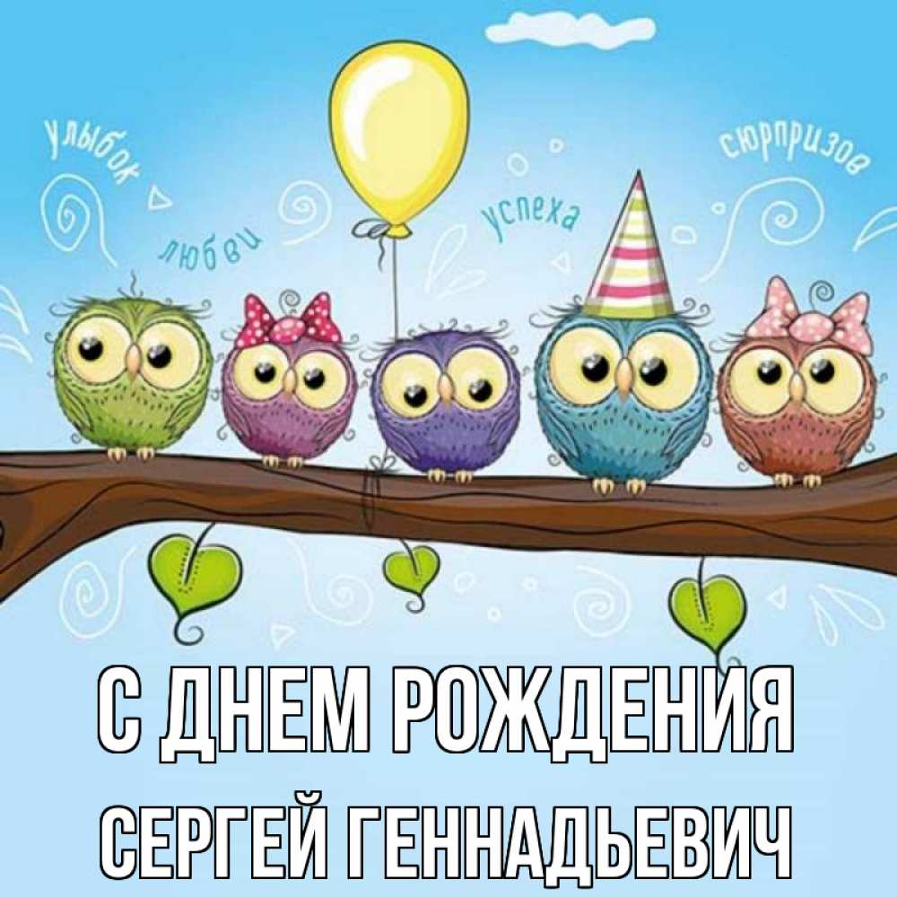Картинки с днем рождения сергей геннадьевич