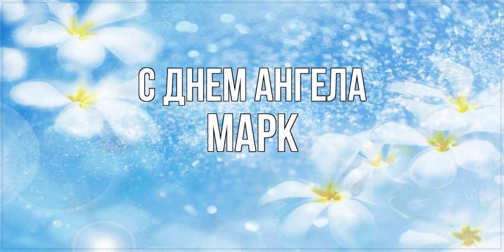 Открытка на каждый день с именем, Марк С днем ангела именные открытки ко дню ангела бесплатно Прикольная открытка с пожеланием онлайн скачать бесплатно