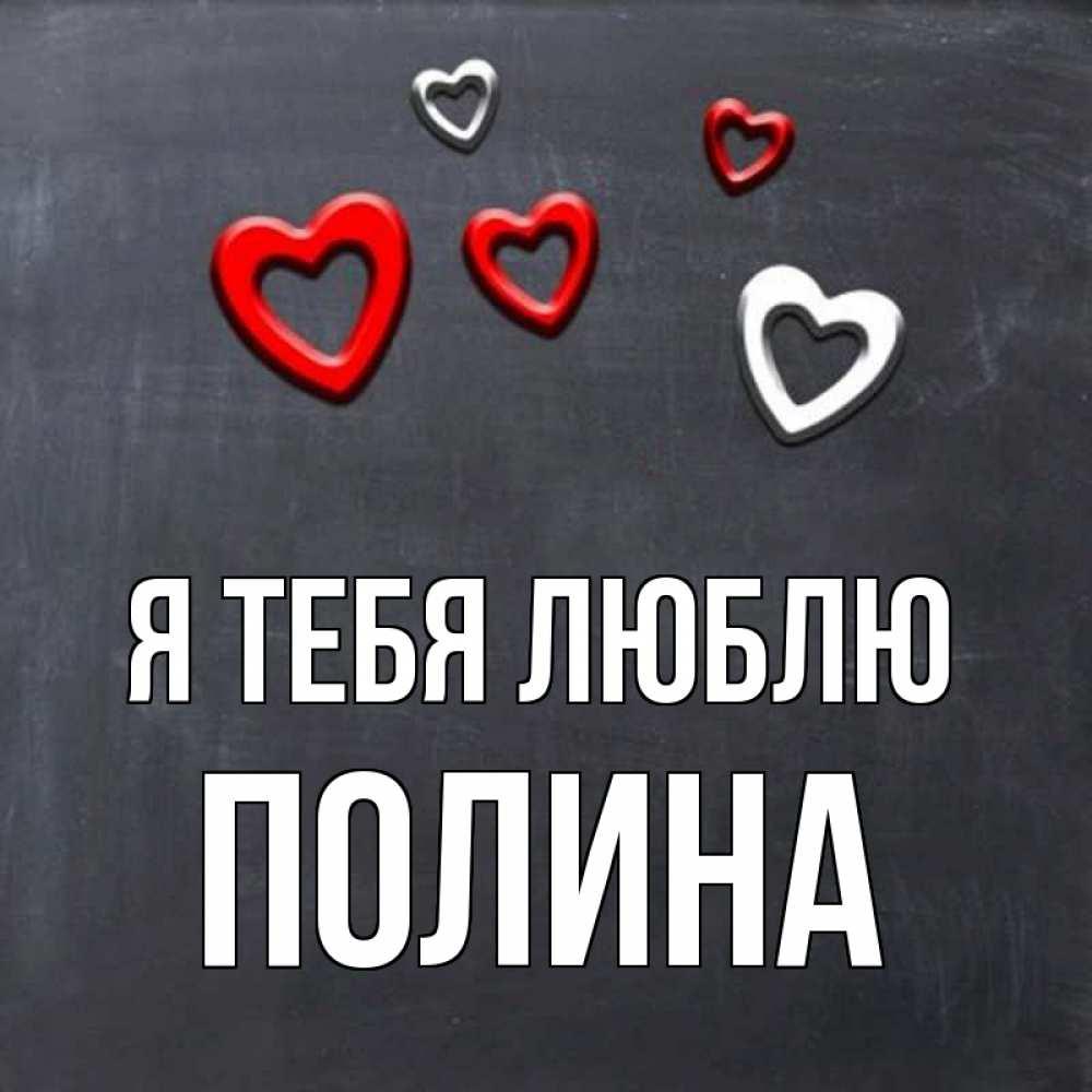 Картинки сердце с именем полина