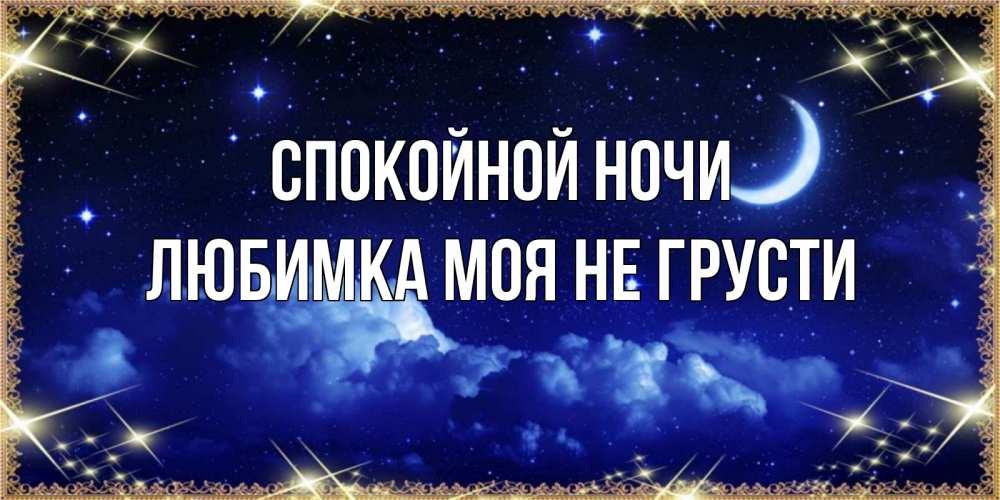 Международным, спокойной ночи любимка открытка