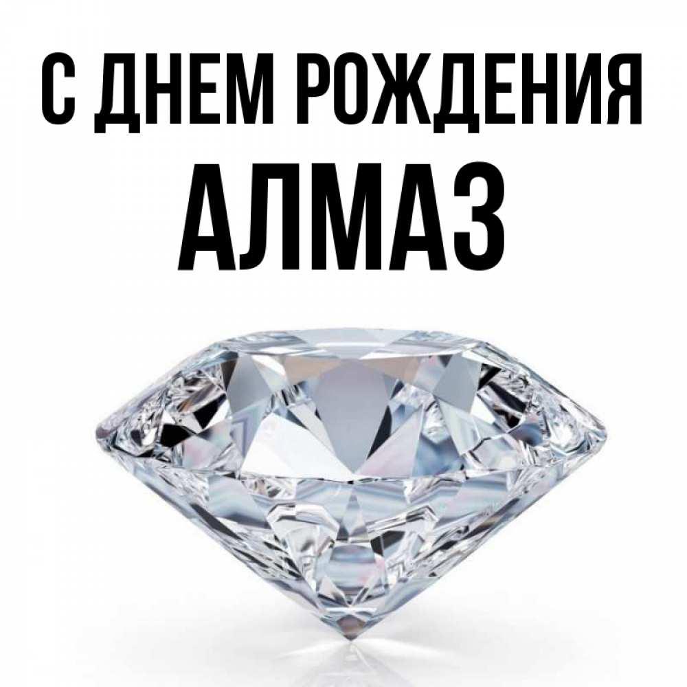 С днем рождения алмаз картинки мужчине