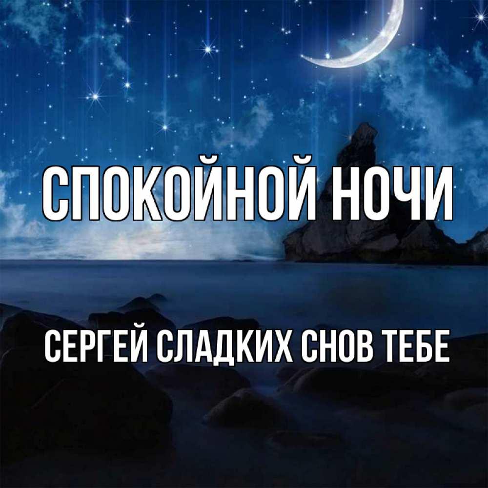 Мультфильмов диснея, люблю тебя открытка спокойной ночи
