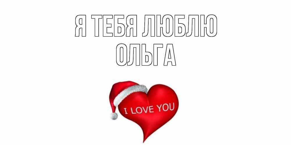 Дню, открытки оленька я тебя люблю