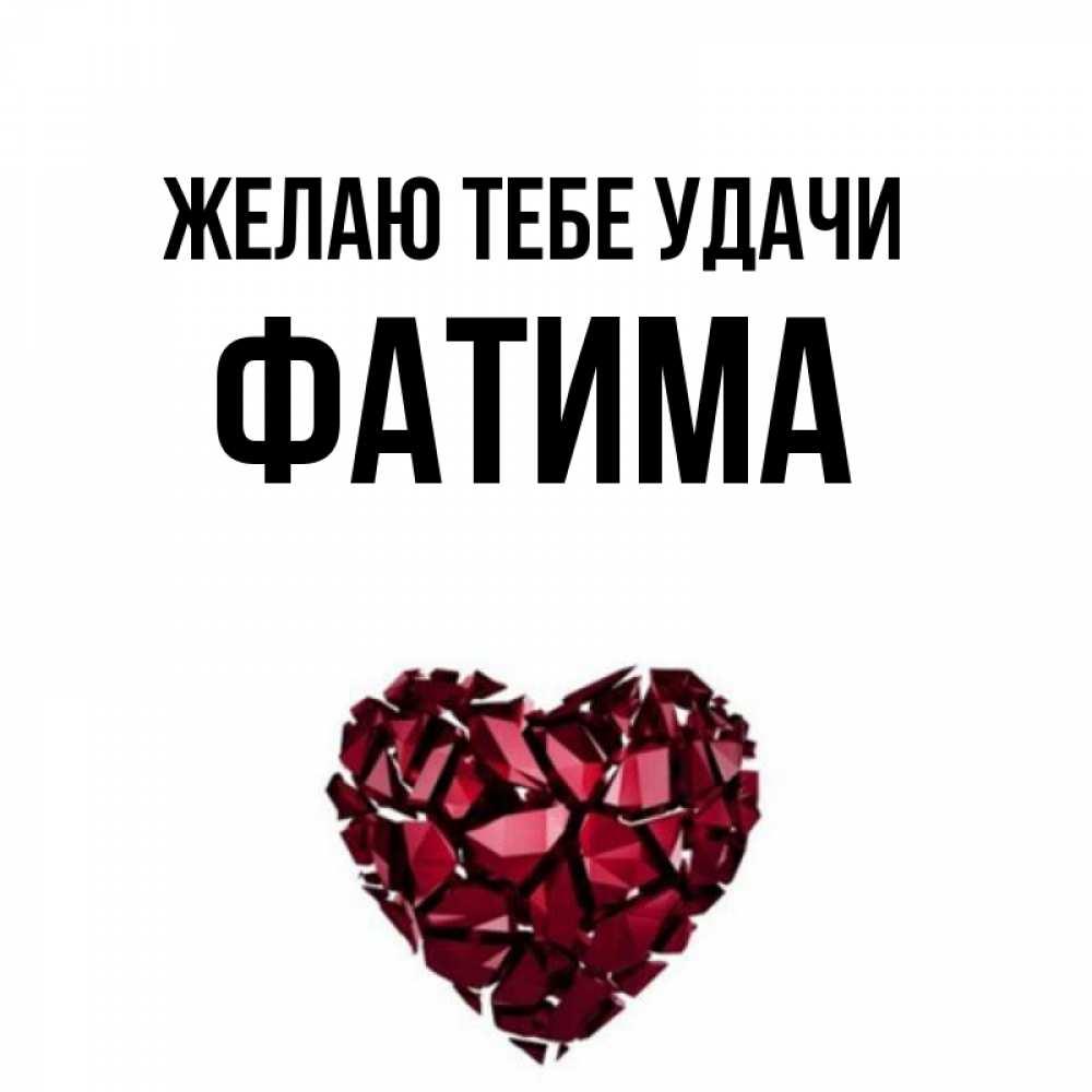 открытка с именем фатима они