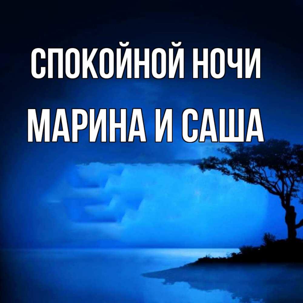 Фото открытка сердце спокойной ночи димочка, цитаты фразы