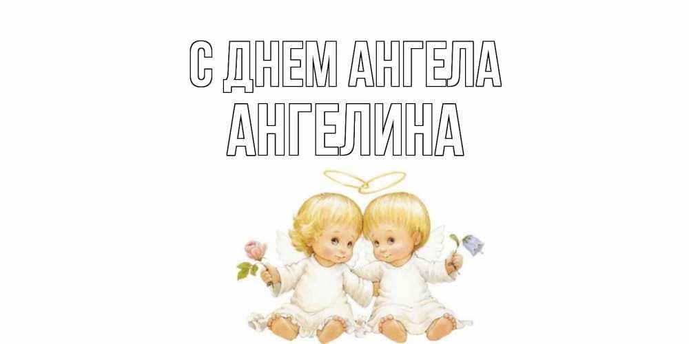 с днем ангела ангелина открытка всем пожелать крепкого