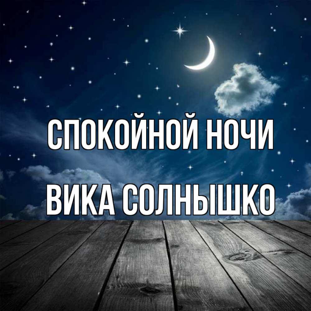 Спокойной ночи наташенька открытка солнышко, открытка своими руками