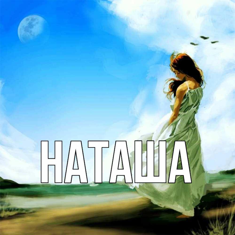 Веселые картинки с именем наташа