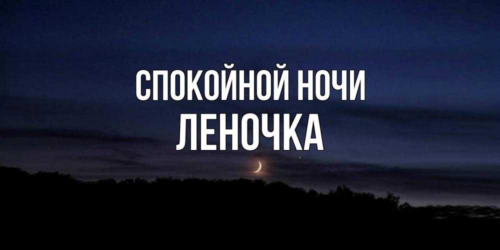 Мама дочка, спокойной ночи леночка картинки с цветами