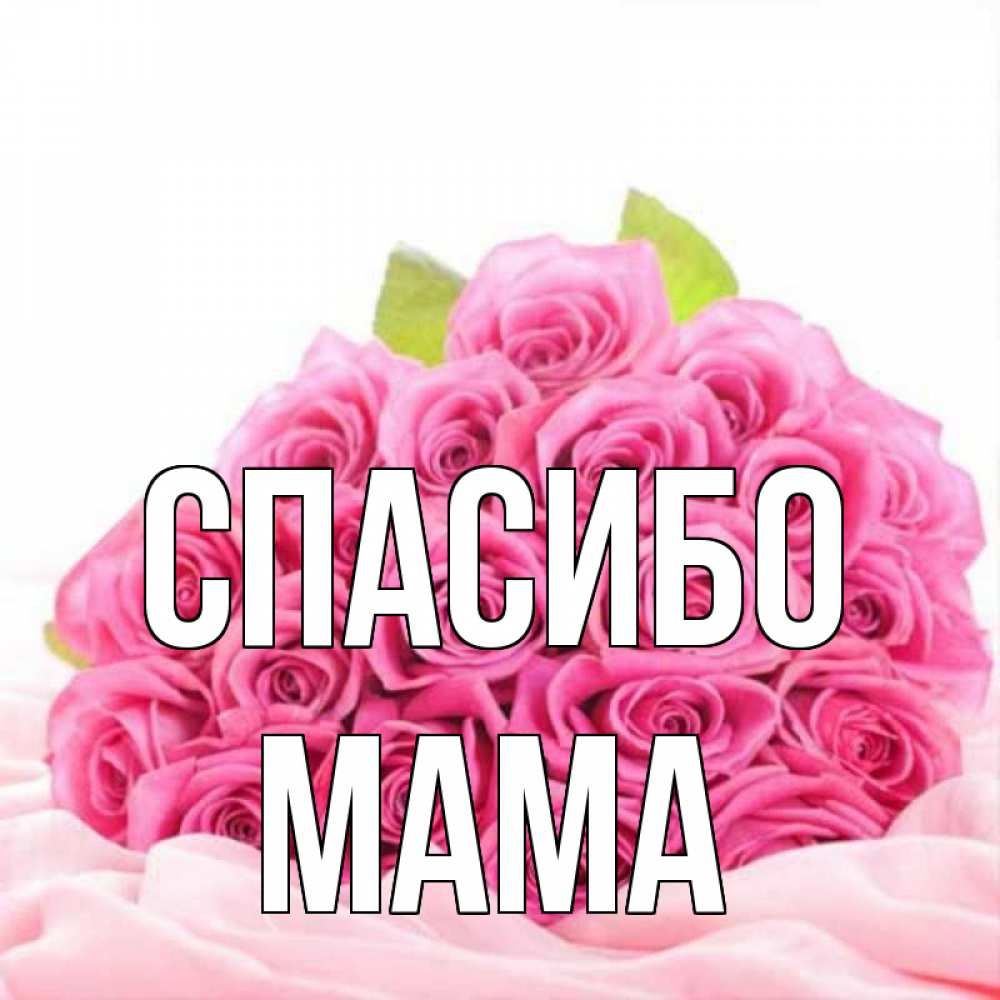 Открытка с именем мама