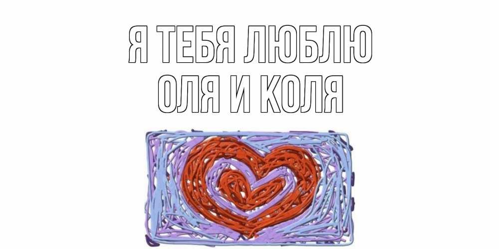 Открытка, открытки оля я тебя люблю